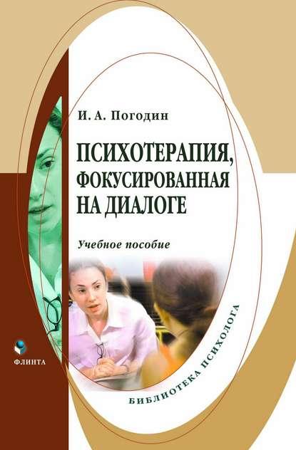 Игорь Погодин «Психотерапия, фокусированная на диалоге»
