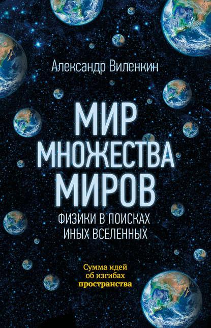 Алекс Виленкин «Мир многих миров. Физики в поисках параллельных вселенных»