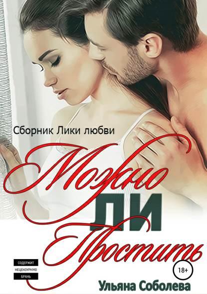 Можно ли простить? Ульяна Соболева