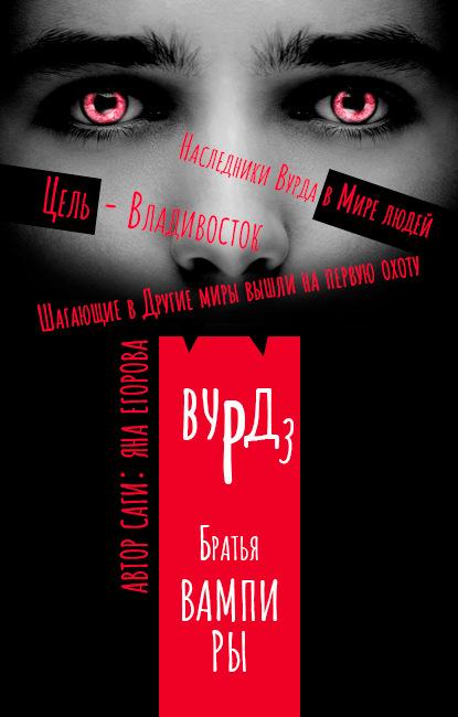 Вурд. Братья вампиры. Автор: Яна Егорова