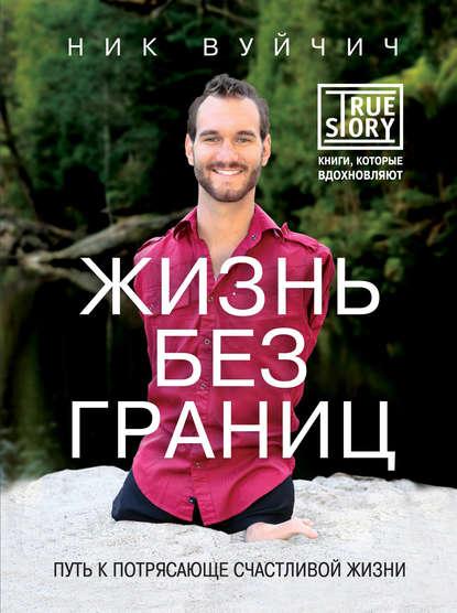 Ник Вуйчич «Жизнь без границ»