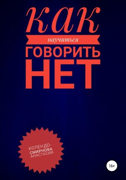Как научиться говорить «Нет» ?, Анастасия Колендо-Смирнова