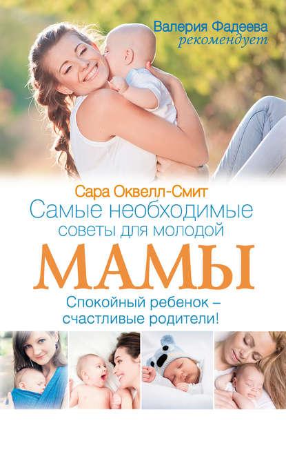 Самые необходимые советы для молодой мамы. Спокойный ребенок – счастливые родители!