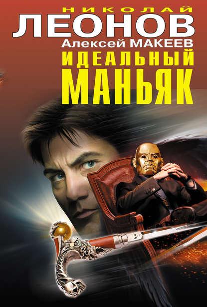 Николай Леонов - Идеальный маньяк (сборник)