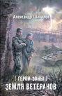 Земля ветеранов