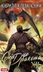 Сердце Дракона. Книга 12