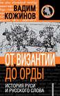 От Византии до Орды. История Руси и русского Слова