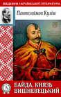 Байда, князь Вишневецький