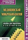 Медицинская микробиология: конспект лекций для вузов