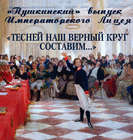 «Пушкинский» выпуск Императорского Лицея. «Тесней наш верный круг составим…»