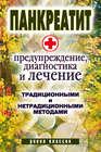 Панкреатит – предупреждение, диагностика и лечение традиционными и нетрадиционными методами