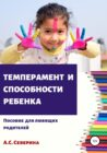 Темперамент и способности ребенка