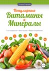 Популярные витамины и минералы
