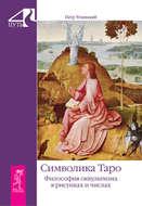 Символика Таро. Философия оккультизма в рисунках и числах
