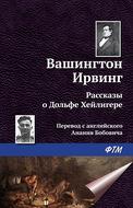 Рассказы оДольфе Хейлигере (сборник)