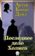 Последнее дело Холмса
