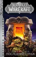 World of Warcraft. Последний Страж