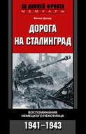 Дорога на Сталинград. Воспоминания немецкого пехотинца. 1941-1943