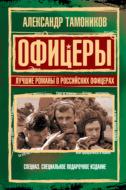 Офицеры. Лучшие романы о российских офицерах