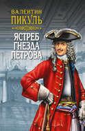 Ястреб гнезда Петрова (сборник)