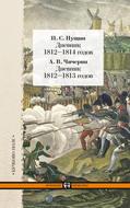 Дневник 1812–1814 годов. Дневник 1812–1813 годов (сборник)