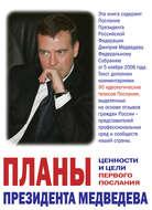 Планы президента Медведева. Ценности и цели первого послания