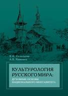 Культурология русского мира: духовные основы национального менталитета