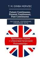 Future Continuous, PresentContinuous, PastContinuous. Построение, употребление, упражнения, тесты