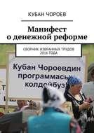 Манифест оденежной реформе. Сборник избранных трудов 2016 года