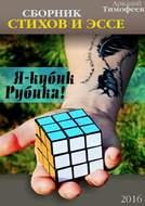 Я – кубик Рубика! Стихи.Эссе