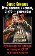 Кто воевал числом, а кто – умением. Чудовищная правда о потерях СССР во Второй Мировой