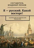 Я – русский. Какой восторг! Коллекция исторических миниатюр