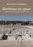 Введение вохрам. Пересказы библейских историй, преданий и легенд