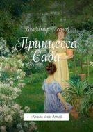 Принцесса Сада. Книга для детей