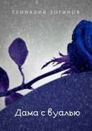 Дама свуалью. История одной любви