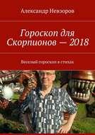 Гороскоп для Скорпионов– 2018. Веселый гороскоп встихах