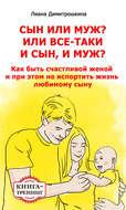 Сын или муж? Или всё-таки и сын, и муж? Как быть счастливой женой и при этом не испортить жизнь любимому сыну. Книга-тренинг