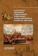 Система казачьего самоуправления в рамках российской государственности на примере Запорожской Сечи в середине XVII – конце XVIII вв.