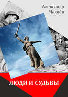 Люди и судьбы (сборник)