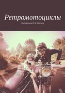 Ретромотоциклы