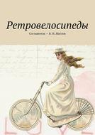 Ретровелосипеды