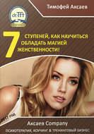 7 шагов к вашей женственности и сексуальности!