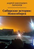 Сибирские истории: Новосибирск