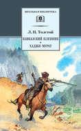 Кавказский пленник. Хаджи-Мурат (сборник)