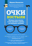 Очки-костыли. Почему очки опасны и как улучшить зрение, не пользуясь оптикой