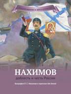 Нахимов – доблесть и честь России
