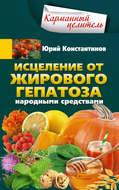 Исцеление от жирового гепатоза народными средствами