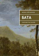 Бата. Сборник рассказов
