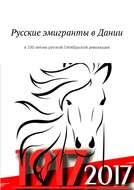 Русские эмигранты вДании. К 100-летию русской Октябрьской революции