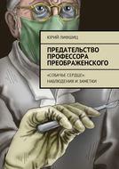 Предательство профессора Преображенского. «Собачье сердце»: наблюдения изаметки